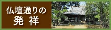 仏壇通りの発祥