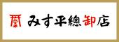 株式会社 みす平總卸店