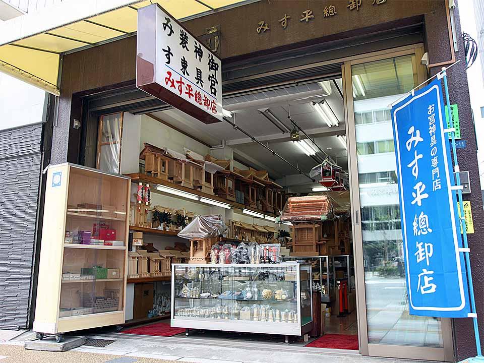 株式会社 みす平總卸店-画像1