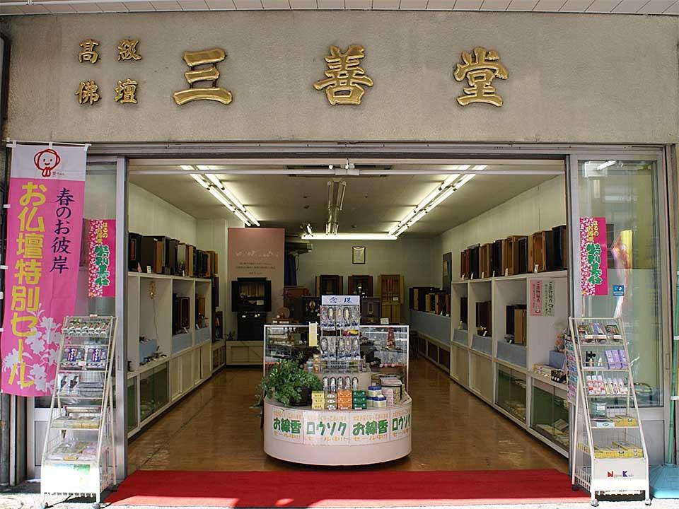 株式会社 三善堂 西浅草店-画像1