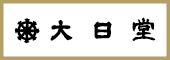 有限会社  大日堂仏具店