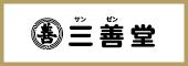 株式会社 三善堂 寿店