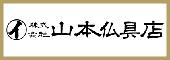 株式会社 山本仏具店
