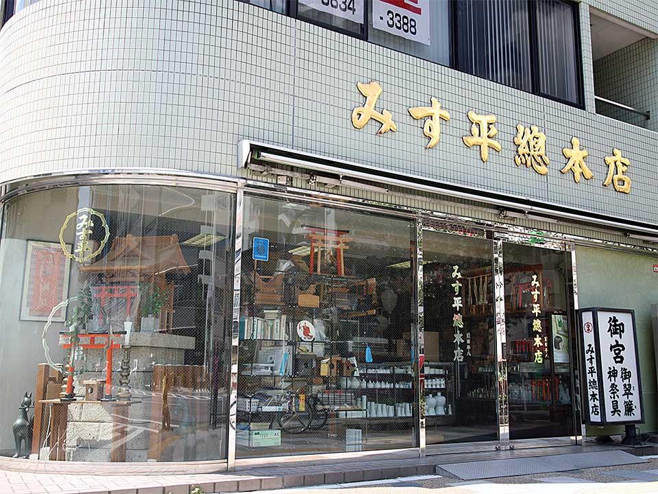 有限会社 みす平総本店-画像1