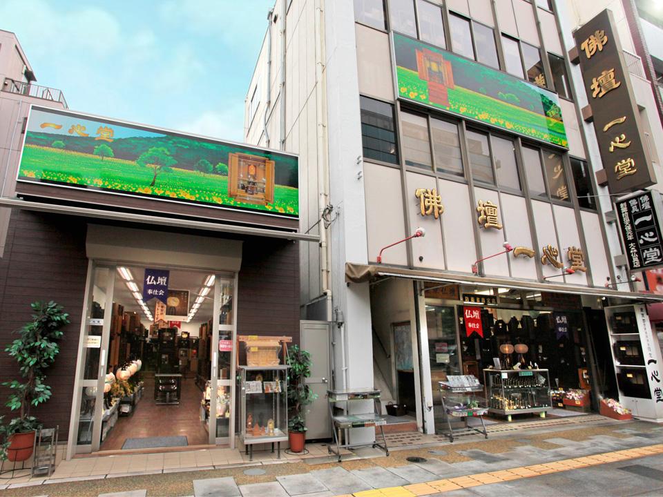 株式会社 一心堂 本店-画像1