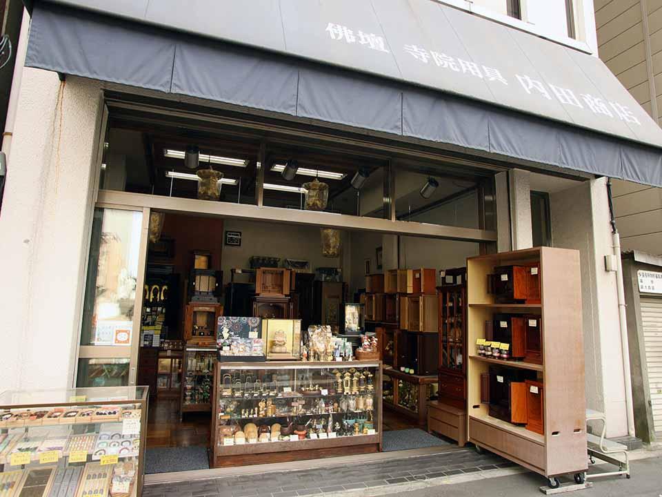 有限会社 内田商店-画像1