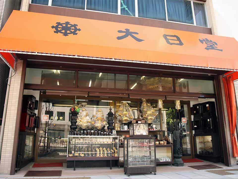 有限会社  大日堂仏具店-画像1