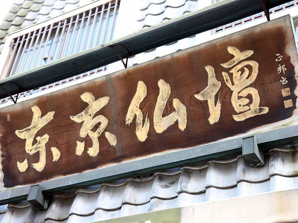 (株)丸高木工製作所[上野営業所]-画像1
