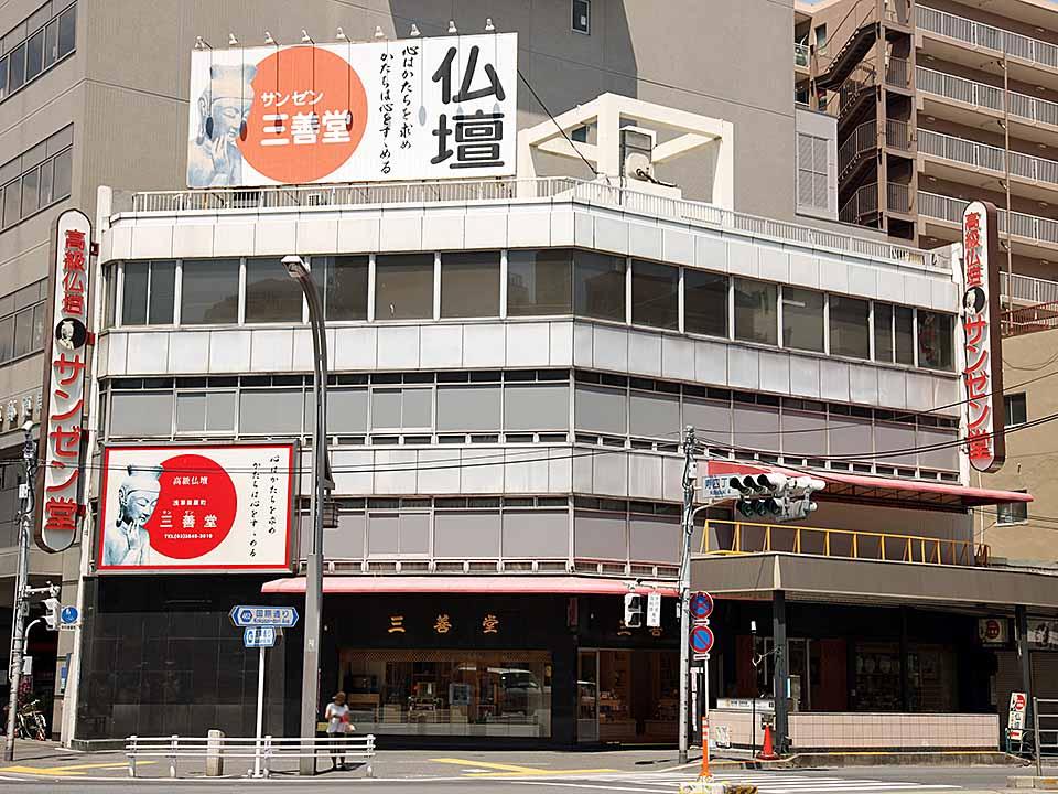 株式会社 三善堂 田原町店-画像1