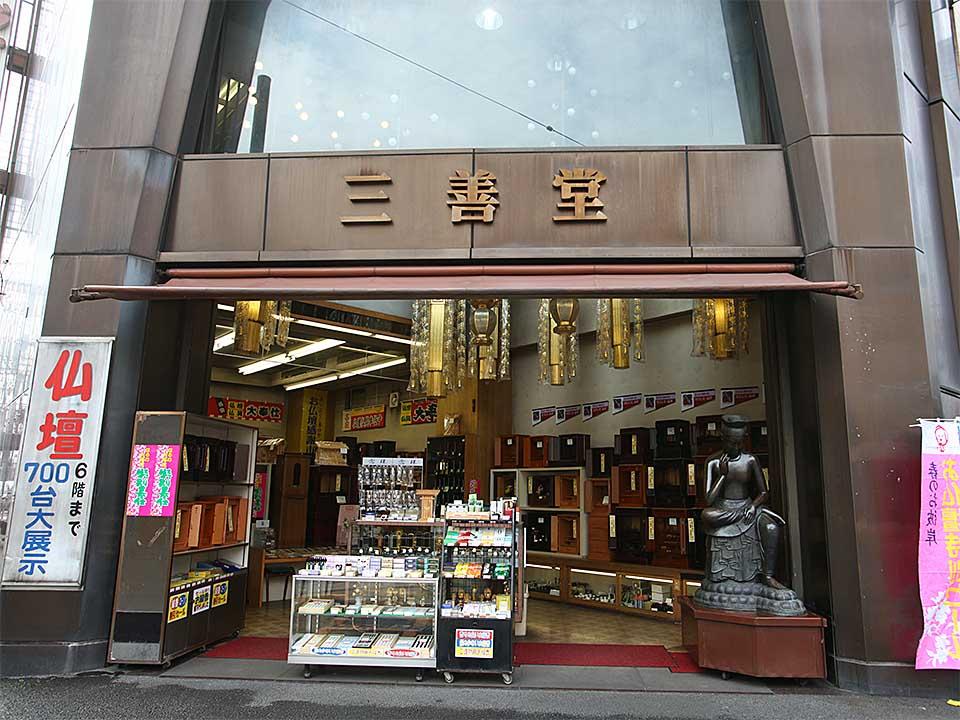 株式会社 三善堂 稲荷町店-画像1