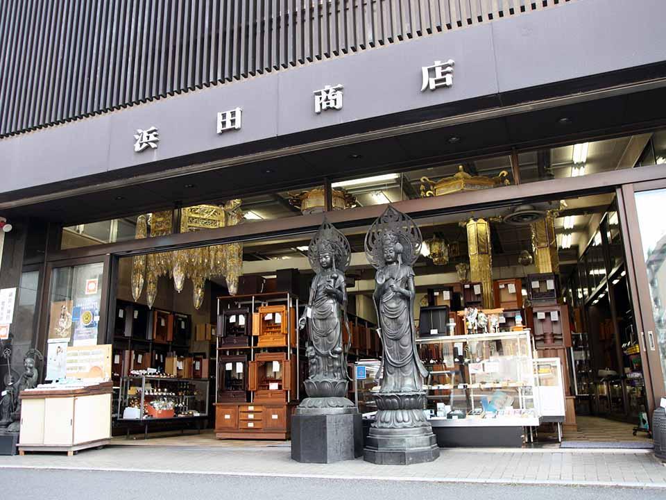 株式会社 浜田商店-画像1