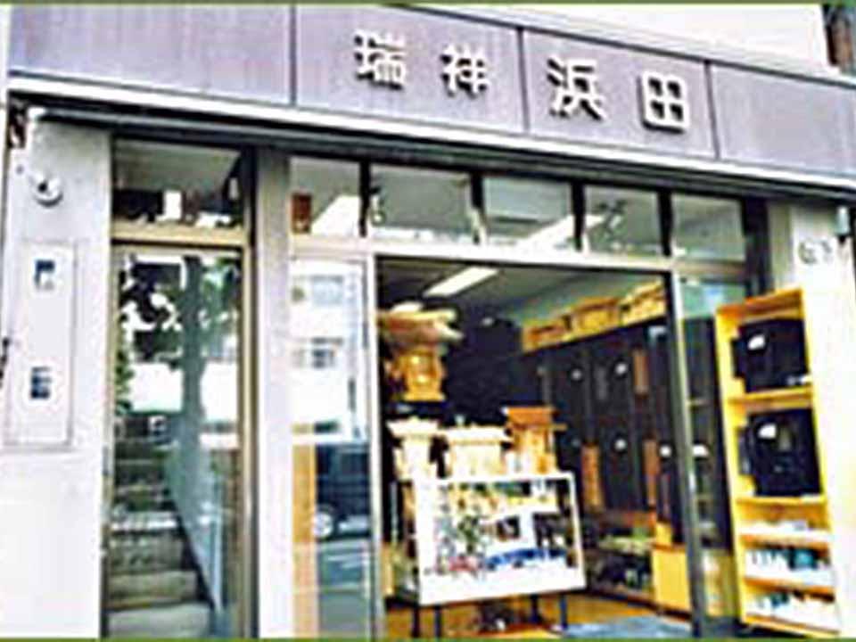株式会社 瑞祥浜田-画像1