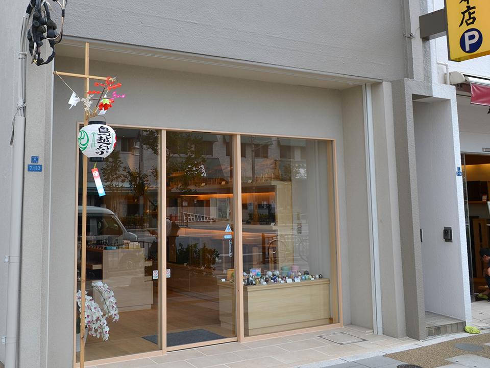 株式会社 みす平 本店-画像1