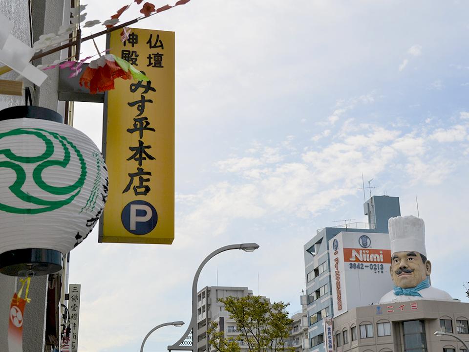 株式会社 みす平 本店-画像2